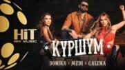 ДОНИКА x МЕДИ x ГАЛЕНА - КУРШУМ [Official Video 2020]