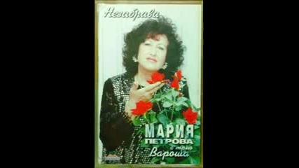 Мария Петрова - Не чакай ти, душа любима