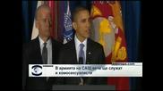 Обама даде зелена светлина на хомосексуалистите в армията