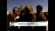 Протестите в Либия продължават