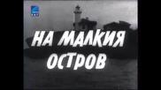 На Малкия Остров 1957 Бг Аудио Целият Филм Tv Rip Бнт Свят