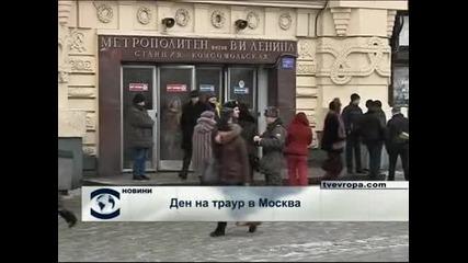Ден на траур в Москва