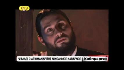 Опело Христово - архим. Никодимос Кабарнос