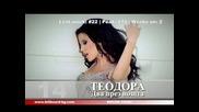Топ 50 поп-фолк (седмица 31, 2011)