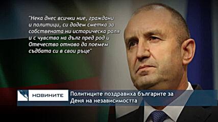Политиците поздравиха българите за Деня на независимостта