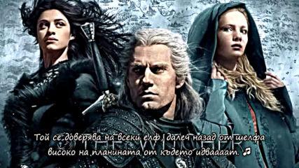 The Witcher - Хвърлям монета за теб, Вещерю!