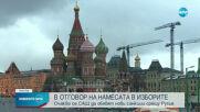 Очаква се САЩ да обявят нови санкции срещу Русия
