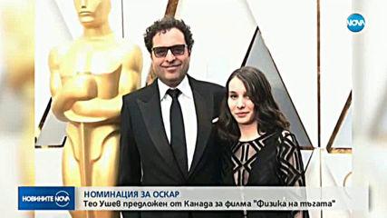 """Нова номинация за """"Оскар"""" за аниматора Тео Ушев"""