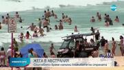 Слънчевото време в Австралия напълни плажовете на страната