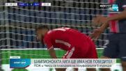 ПСЖ отстрани Байерн, Челси преодоля Порто