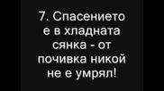 10 Boji Zapovedi Na Marzeliveca