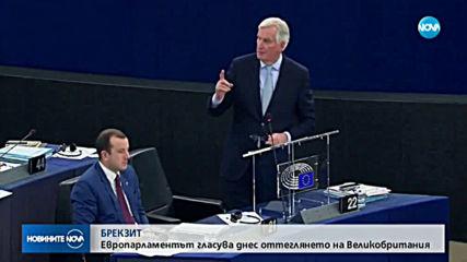 ЕП гласува излизането на Великобритания от ЕС