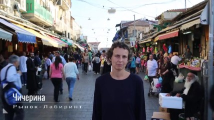 Чичерина - Рынок-лабиринт (бг превод)