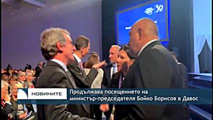 Продължава посещението на министър - председателя Бойко Борисов в Давос