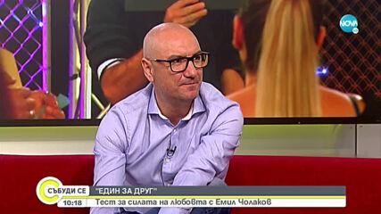 """Емо Чолаков за силата на любовта в """"Един за друг"""""""