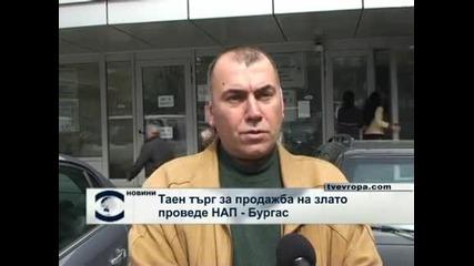 Таен търг за продажба на злато проведе НАП- Бургас