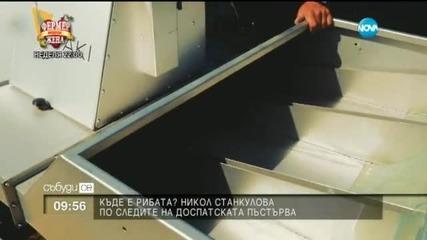 Никол Станкулова по следите на доспатската пъстърва