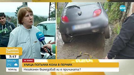 Улица погълна кола в Перник (ВИДЕО)
