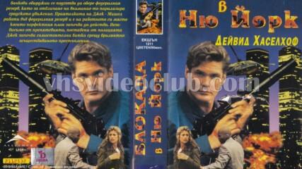 Блокада в Ню Йорк (синхронен екип 1, дублаж на Видеокъща Диема, 1997 г.) (запис)
