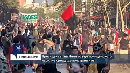 Президентът на Чили осъди полицейското насилие срещу демонстранти