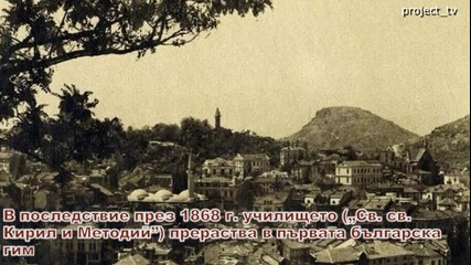 Пловдив Градът на тепетата ..
