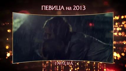 Певица на 2013