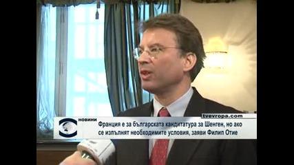 Филип Отие: Франция е за българската кандидатура за Шенген, но ако се изпълнят необходимите условия
