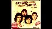 Бг-естрада – Тангра – Антология – Cd1 - Track 2 - Боряна