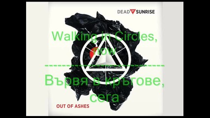 Dead by Sunrise - Walking in Circles (текст+превод)