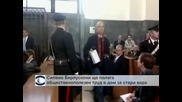 Берлускони ще полага общественополезен труд в старчески дом