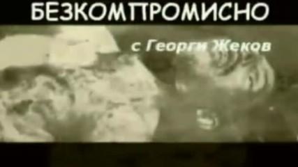 Безкомпромисно с Георги Жеков - окт. 2016 г.