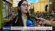 В русенско училище събират дарения за приютите на отец Иван