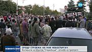 Нов протест срещу небостъргач в София