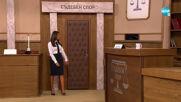 Съдебен спор - Епизод 776 - Искам по-голяма издръжка (12.06.2021)