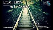 Lilm, Lexy & D-zasta - Остани