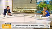 Главният архитект на София: Работата върви усилно, резултатът ще е добър