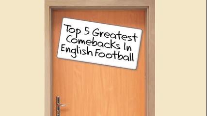 Топ 5 Най-великите обрати в Английският футбол