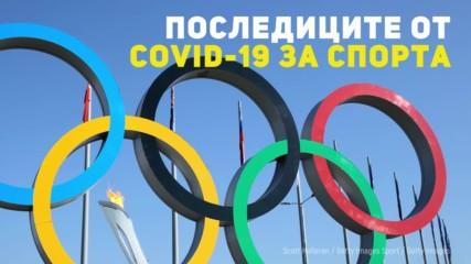 Последиците от COVID-19 за спорта