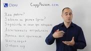 Copypoison вместо забрана на десния бутон и копирането от сайт