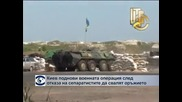 Киев поднови военната операция след отказа на сепаратистите да свалят оръжието
