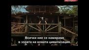 Нова Земя (2011) Сезон 1 епизод 1,2 бг субтитри Част 1