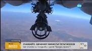 Турция иска обяснения за навлизането на руски самолети в небето й