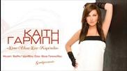 New Kaiti Garmpi - Stin Adeia Sou Karekla ( New Official Single 2013 )
