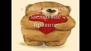 Поздрав за всички влюбени