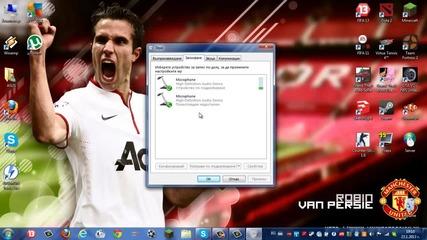Windows 7 - Проблем с микрофона (понастоящем Недостъпен)
