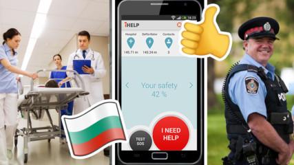 Това приложение буквално може да ви спаси живота! Инсталирайте го!