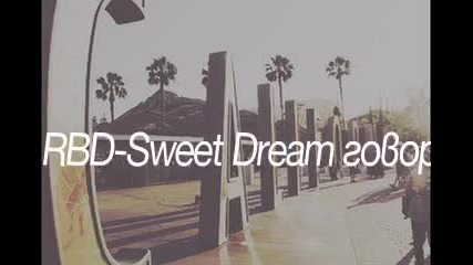 Искате ли Rbd- Sweet dream отново?
