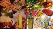 Вредните храни