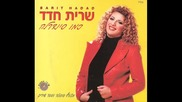 Sarit Hadad - Perach Bar