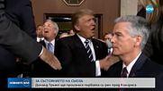 Доналд Тръмп ще направи равносметката си пред Конгреса